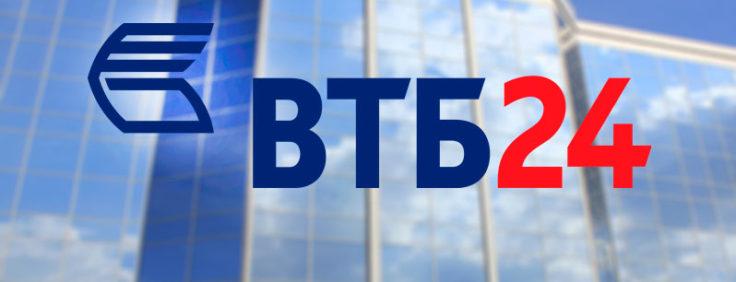 Подключение и обслуживание в VTB-Online являются бесплатными услугами