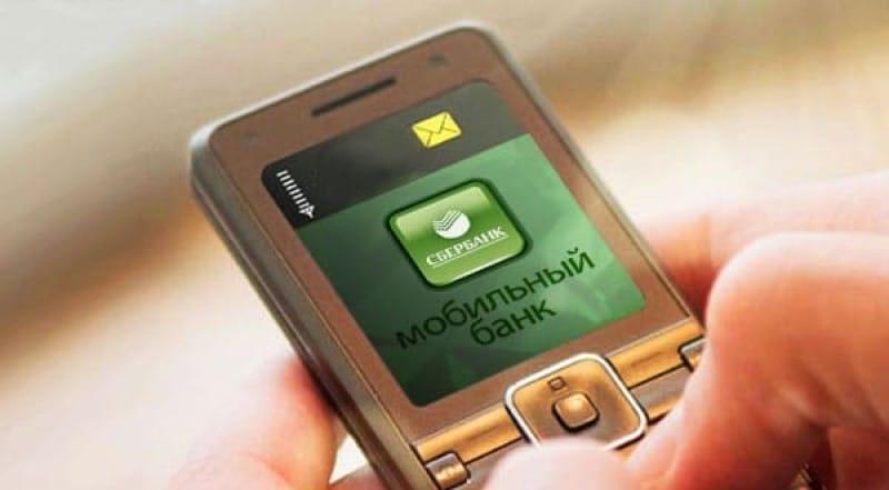 СМС-команды и USSD-запросы ПАО «Сбербанк России» позволяют клиенту управлять размещёнными на карте деньгами