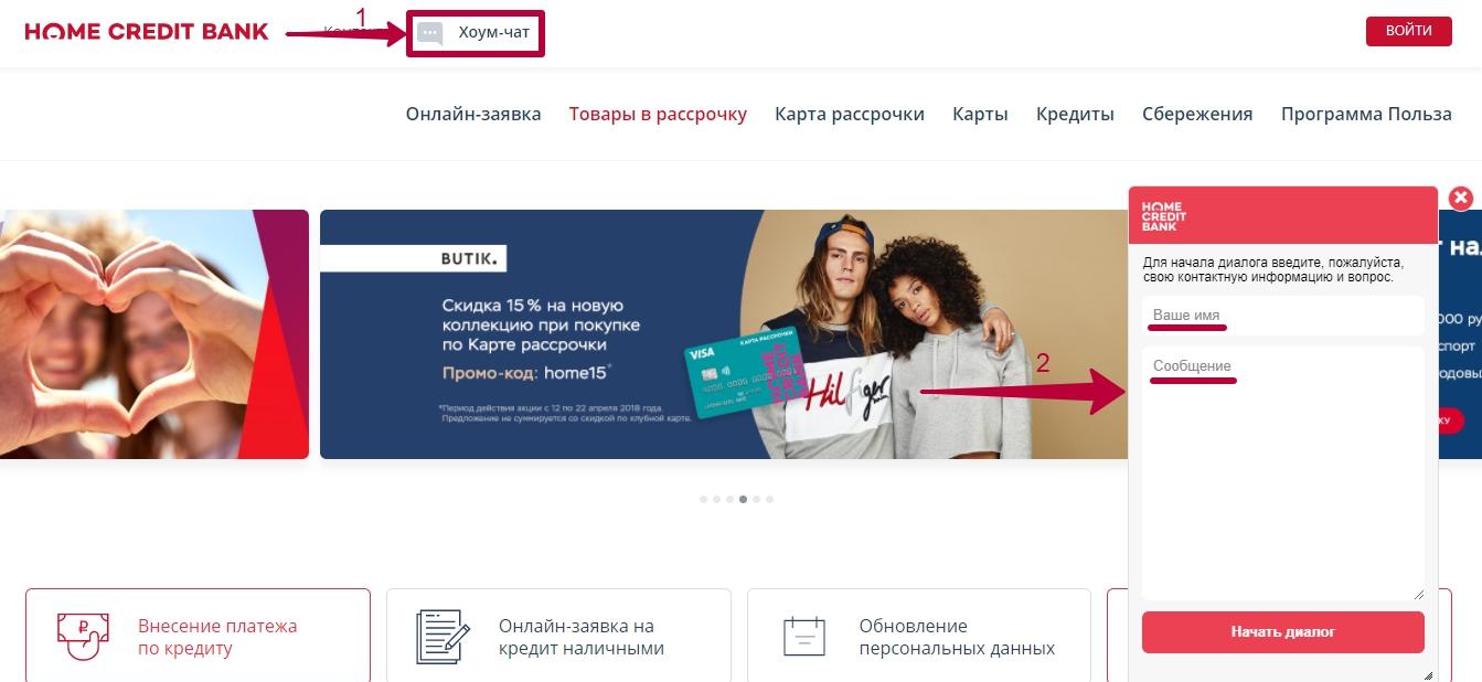 Онлайн-чат банка Хоум Кредит