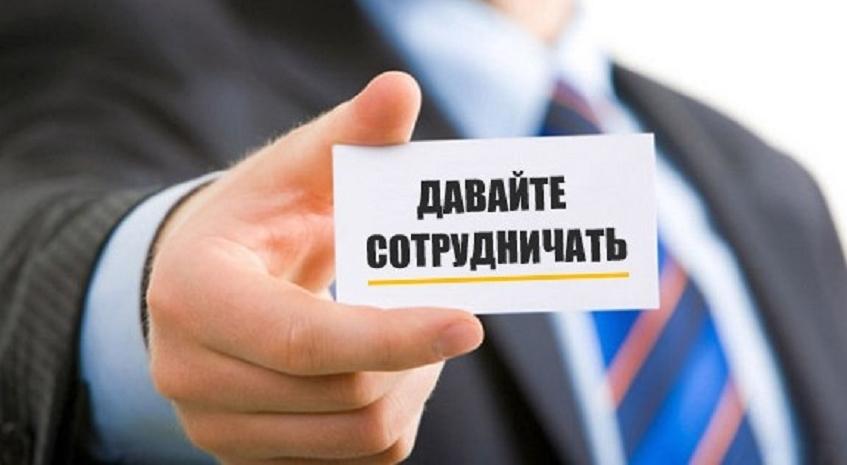 Деловое письмо о сотрудничестве поможет найти новых контрагентов