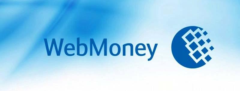 Чтобы завести кошелёк в платёжной системе Вебмани, необходимо зарегистрироваться на её сайте