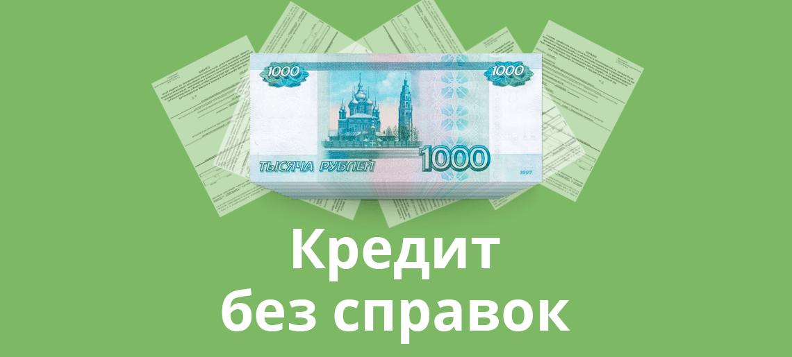Многие микрофинансовые организации и банки предлагают стать кредитополучателем даже в случае отсутствия поручителей и справки о доходах