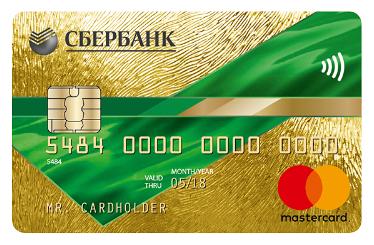 Золотая карта MasterCard