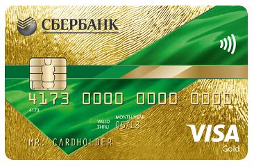 Золотая карта Visa