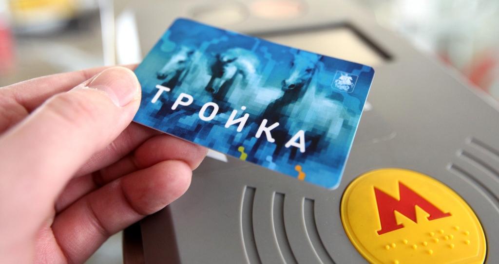 Транспортная карта «Тройка» — практичное решение для москвичей и жителей Московской области