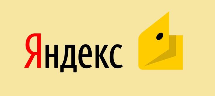 Владельцы кошельков в Яндекс.Деньгах могут в любой момент пополнить баланс на несколько сотен или тысяч рублей, оформив онлайн-займ