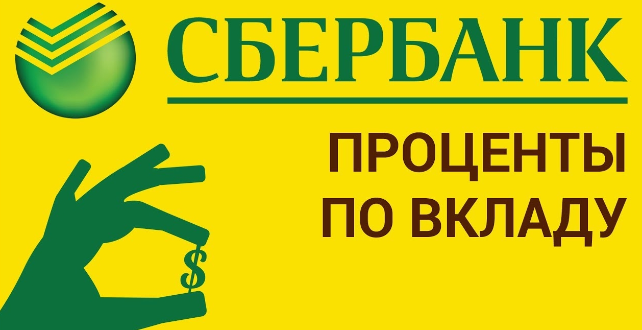 Сбербанк предлагает ряд депозитов для физических лиц