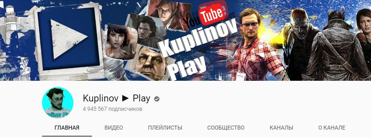 """Канал """"Kuplinov Play"""""""