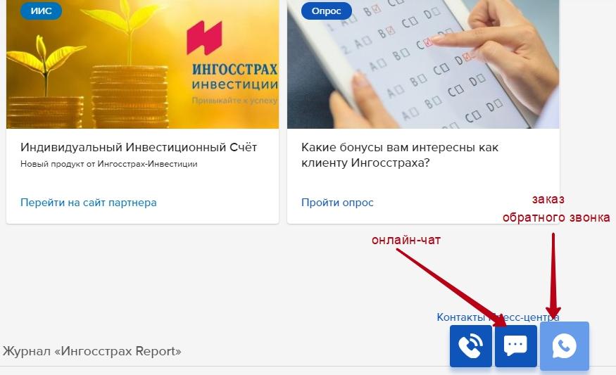 Онлайн-чат и заказ обратного звонка в правом нижнем углу любой страницы сайта Ингосстраха