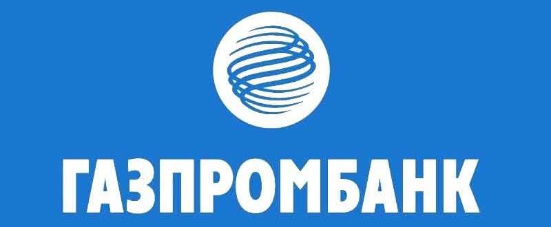 Физические лица могут получить кредит в Газпромбанке на достаточно интересных условиях