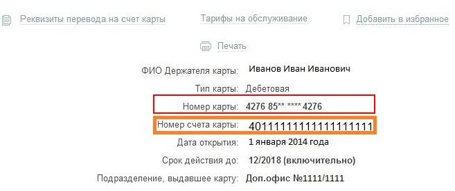 Номер карты и номер счета карты