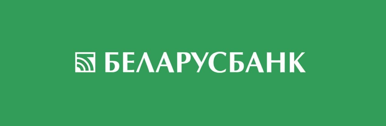 Беларусбанк предлагает клиентам полный ассортимент банковских услуг