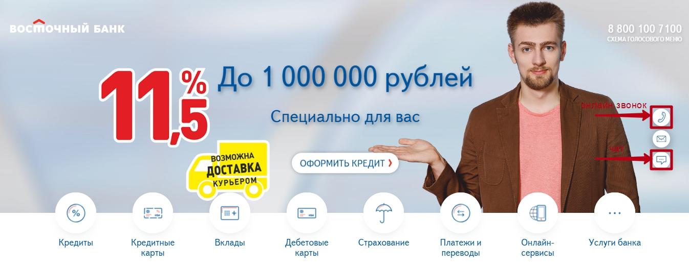 Онлайн-звонок и чат на сайте банка