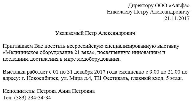Официальное письмо приглашение на встречу образец