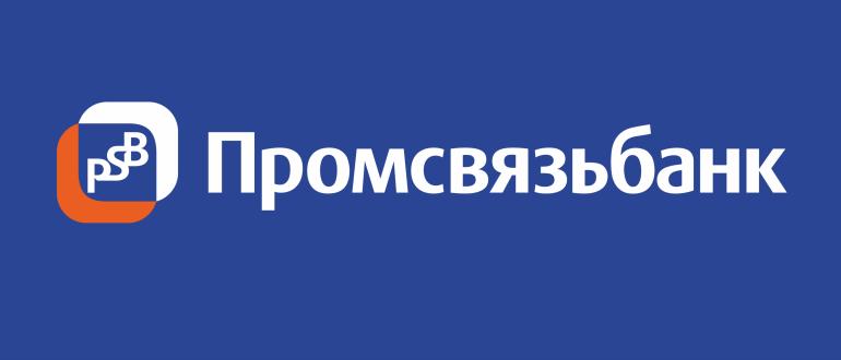 ПАО «Промсвязьбанк» является универсальным государственным банком