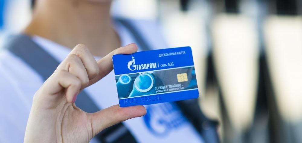 Дисконтная карта Газпрома позволяет сэкономить