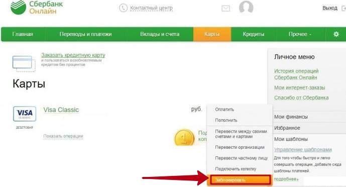 Изображение - Как временно заблокировать карту сбербанка по телефону 1-9