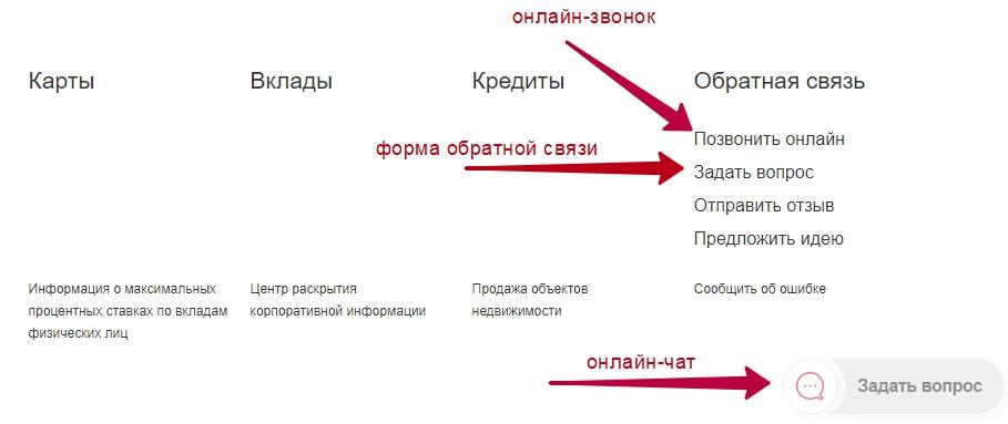 Найти кнопки можно внизу любой страницы сайта Росбанка