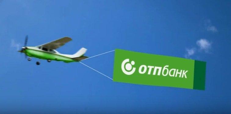 ОТП Банк предлагает клиентам возможность получить кредит наличными по онлайн-заявке