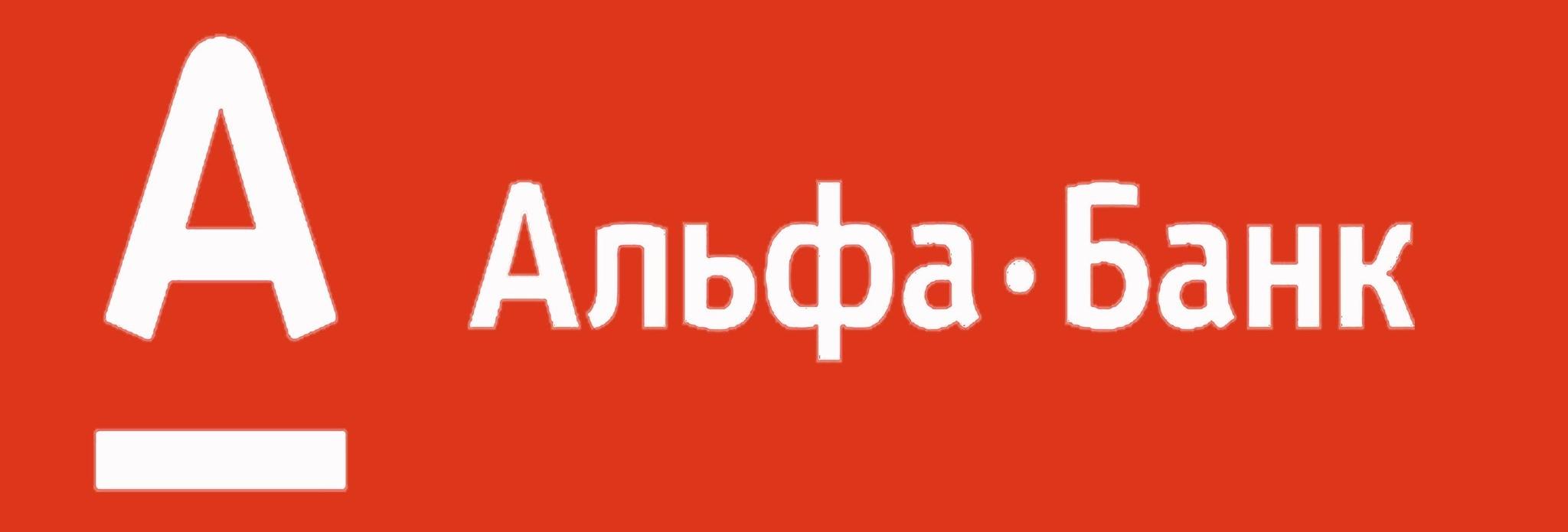 Подать заявку на получение кредита наличными в Альфа-Банке можно как в любом региональном отделении, так и в режиме онлайн