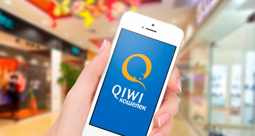 Любой гражданин может оформить онлайн-кредит на Киви-кошелек прямо сейчас
