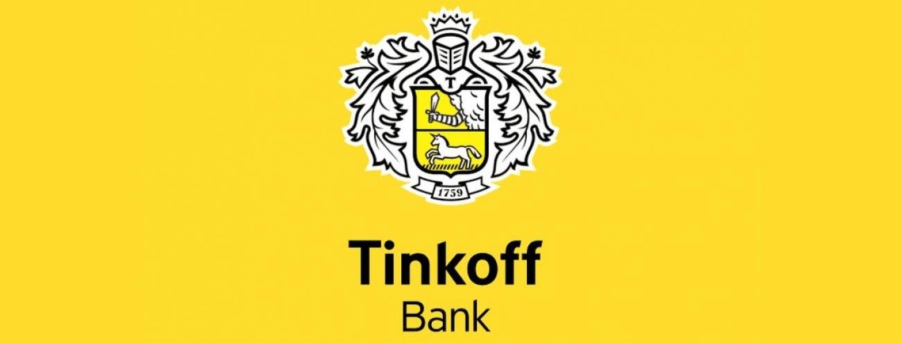Тинькофф Банк — уникальная финансовая структура из России