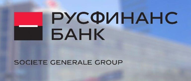 Русфинанс Банк — крупная финансовая структура из России