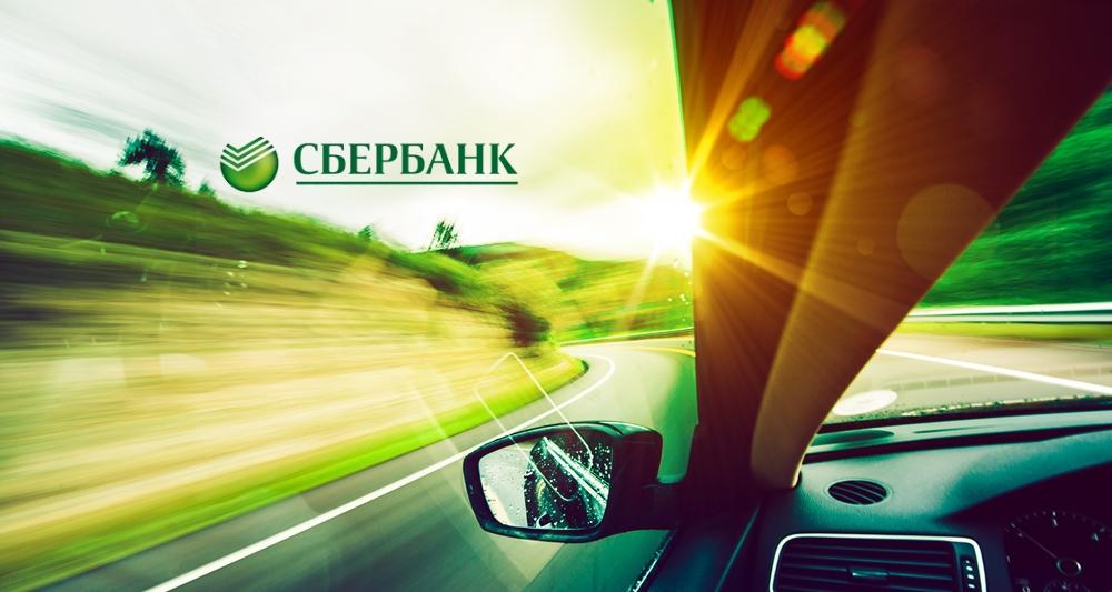 В 2019 году Сбербанк предлагает своим клиентам получить автокредит на выгодных условиях
