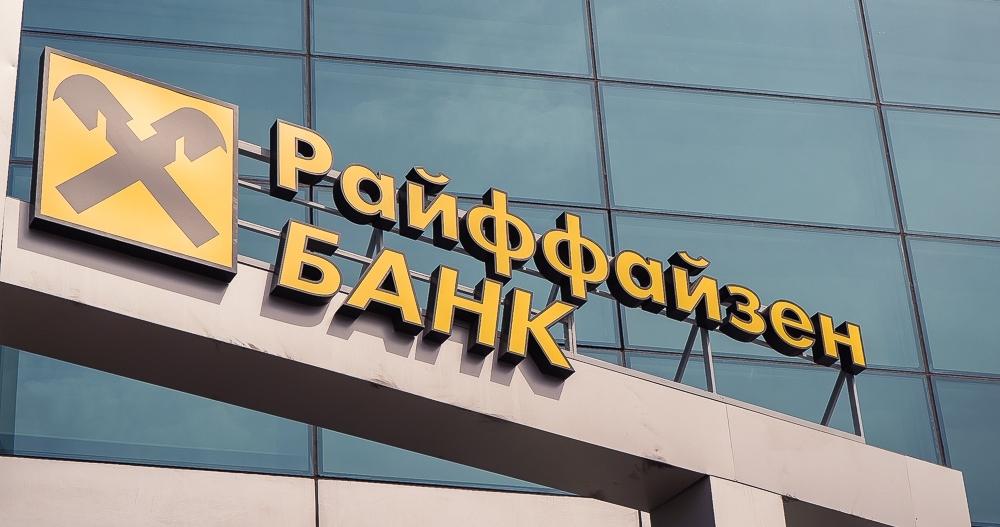 Райффайзенбанк занимается рефинансированием «дорогих» кредитов физических лиц