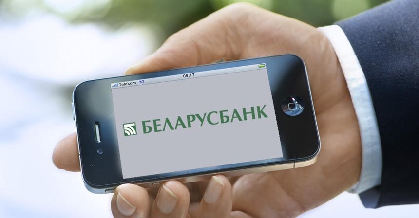 Клиенты Беларусбанка при подключении СМС-банкинга получают возможность контролировать средства на счете и совершать платежные операции в круглосуточном режиме
