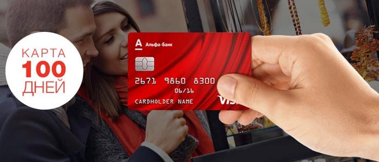 Альфа-Банк предоставляет широкий ассортимент кредитных карт