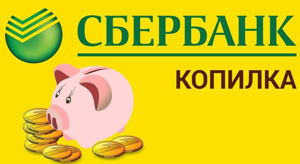 Сбербанк предлагает держателям дебетовых карт подключить специальный сервис «Копилка» для накопления денег