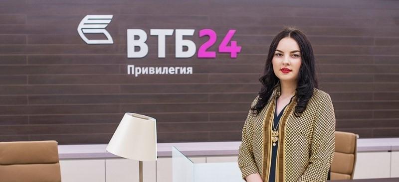 ВТБ 24 предоставляет премиальное обслуживание в рамках пакета «Привилегия»