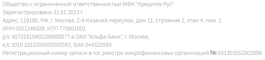 Реквизиты ООО МФК «Кредитех Рус»