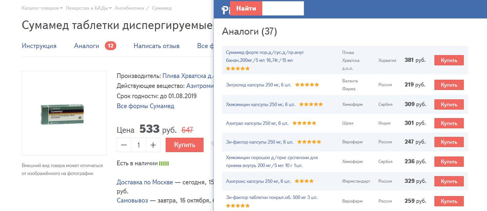 Дженерики на сайте Пилюли.ру