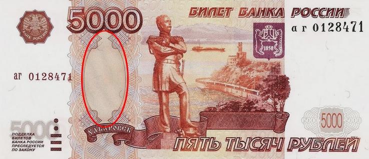 Изображение - Фальшивая 5000 купюра как определить 1-27