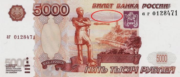 Изображение - Фальшивая 5000 купюра как определить 1-28