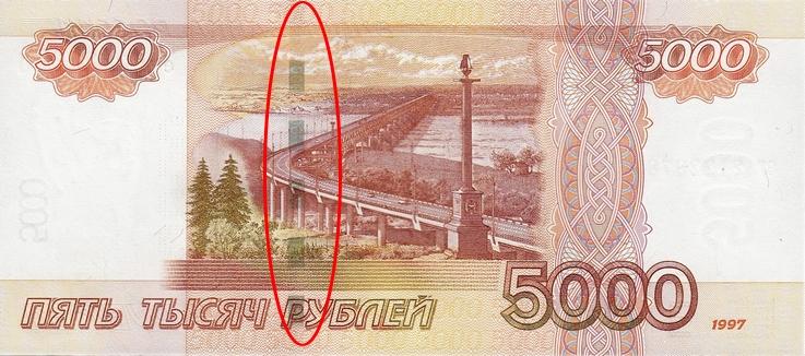 Изображение - Фальшивая 5000 купюра как определить 1-34