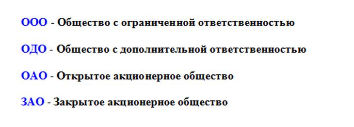 ООО, ЗАО, ОАО, ОДО - расшифровка