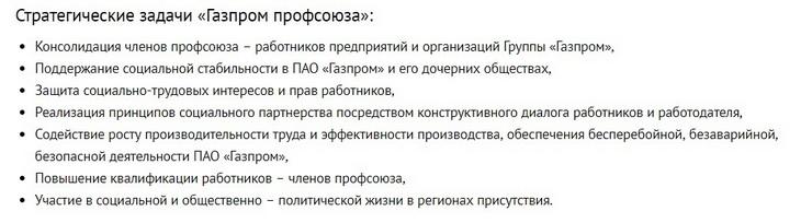 Пример - задачи профсоюза Газпрома