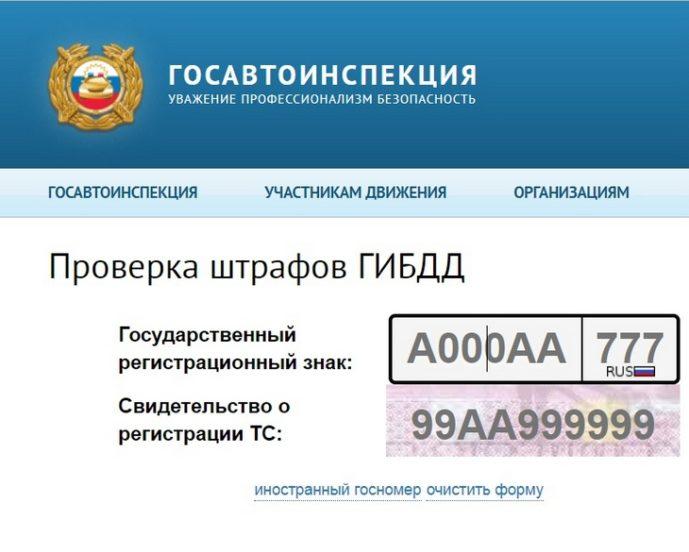 Проверка штрафа по фамилии через ГИБДД