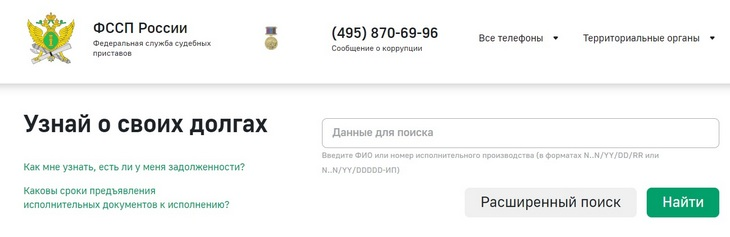 Проверка штрафа по фамилии через сайт ФССП