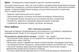 Резюме - примеры