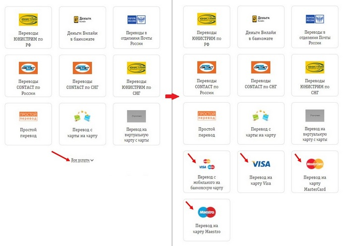 Снять деньги с Билайна через интернет