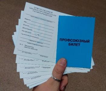 Билет члена профсоюза
