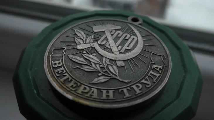 """Медаль СССР """"Ветеран труда"""""""