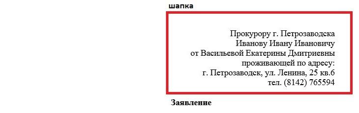 Образец заявления в прокуратуру о проведении проверки - шапка
